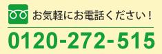 お気軽にお電話ください!0120-272-515