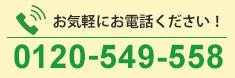 お気軽にお電話ください!0120-549-558